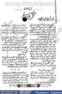 Gul e Kohsar by Farah Bukhari Episode 2 Online Reading