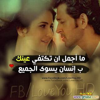 صور حب وغرام رومانسية Hd 2018 أحلى صور مكتوب عليها كلام حب