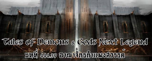 Tales of Demons & Gods Next Legend บทที่ 444.39 อาณาจักรกำแพงสวรรค์