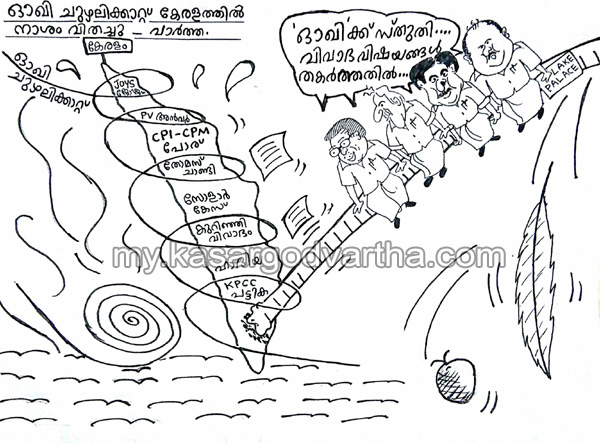 News, Kerala, Malapuram, Cartoon, Keralothsavam,Navas Conampara got second place in cartoon competition