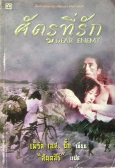 http://bookminishop.blogspot.com/2014/10/dear-enemy_20.html