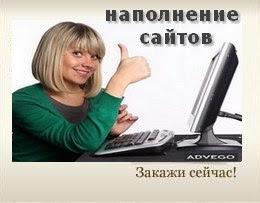 Advego.ru - система покупки и продажи контента для сайтов, форумов и блогов