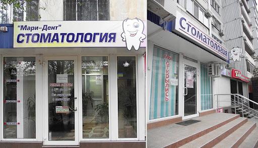 Стоматологическая клиника Мари-Дент в Симферополе