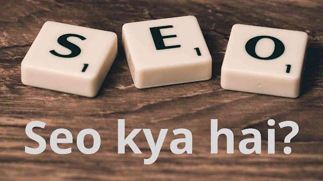seo kya hai in hindi