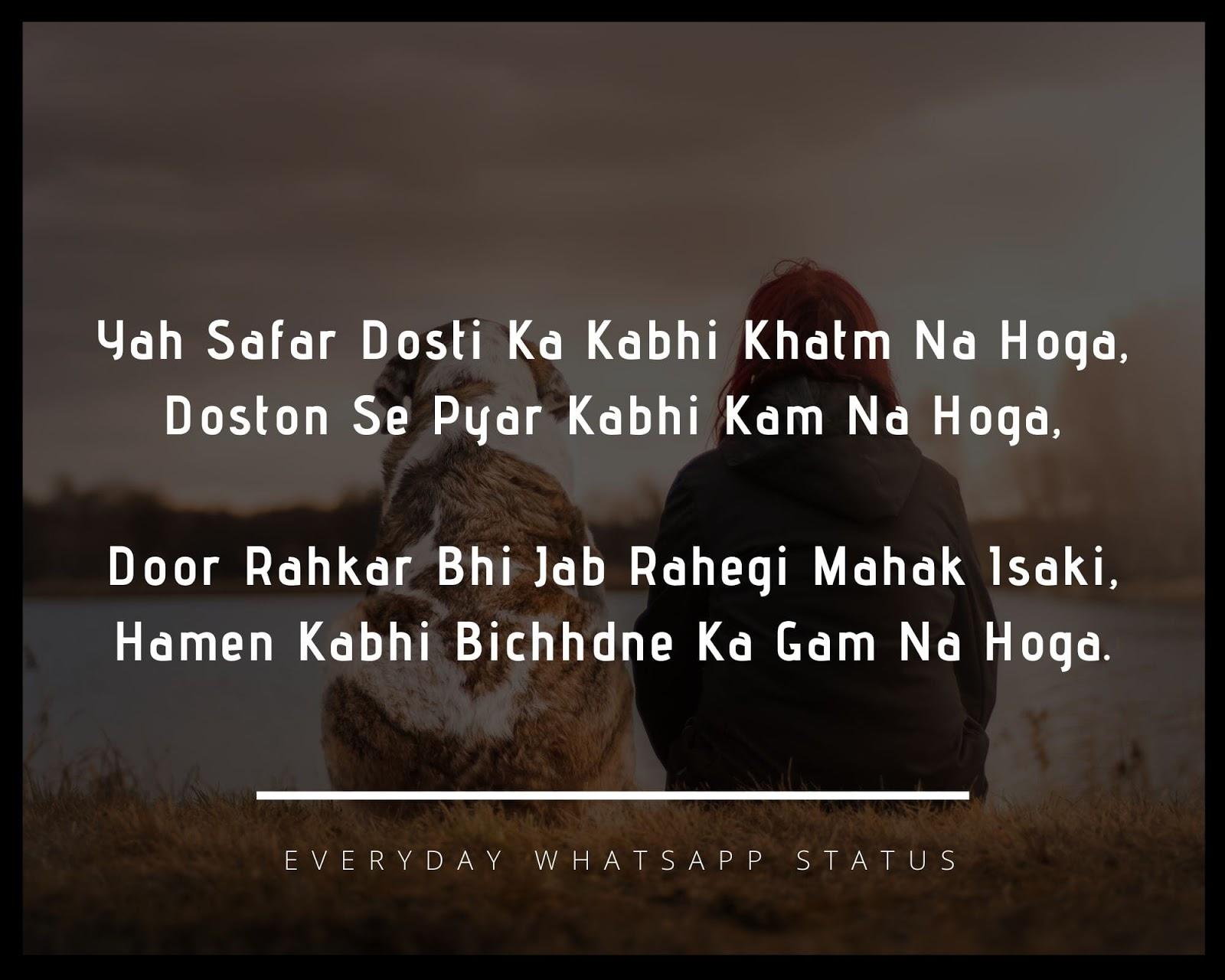 Dosti Par Shayari - Yah Safar Dosti Ka Kabhi Khatm Na Hoga
