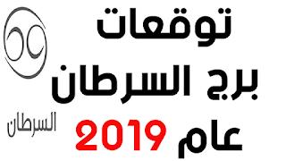 توقعات برج السرطان عام 2019
