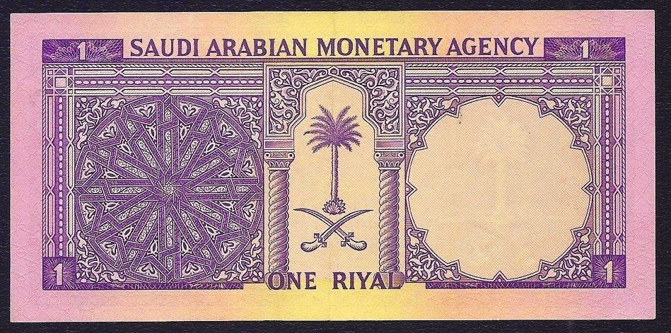 Saudi Arabia Banknotes 1 Riyal note 1968