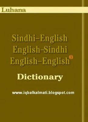 Luhana Sindhi to English and English to Sindhi Dictionary