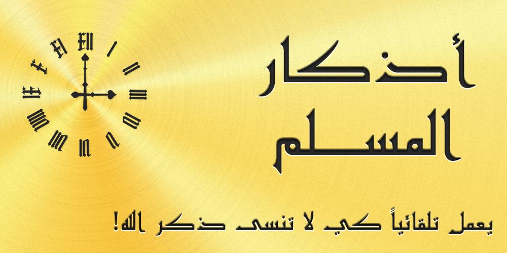 تحميل تطبيق أذكار المسلم Auto-Athar fpr muslims لعرض الاذكار والادعية تلقائيا اخر اصدار