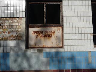 Васильківка. Колишня пральня