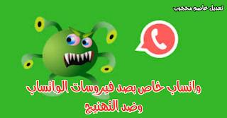 واتساب 2021 ضد هجمات الفيروسات وضد التهنيج - فاست واتساب Fast WhatsApp