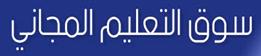 معلومات عن موقع سوق التعليم المجاني