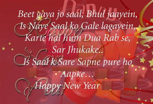 New Year 2016 Message, Greetings and Wishes in Urdu Hindi ...