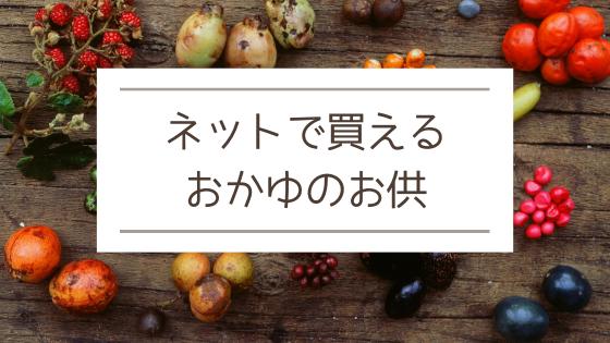 ネットで買えるおかゆのお供(おかず)_【便利】1食分ずつで使いやすい!ネット通販で買えるおかゆのお供(おかず)おすすめ2選。