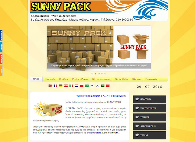 """Η """"νέα"""" ιστοσελίδα της Sunny Pack"""