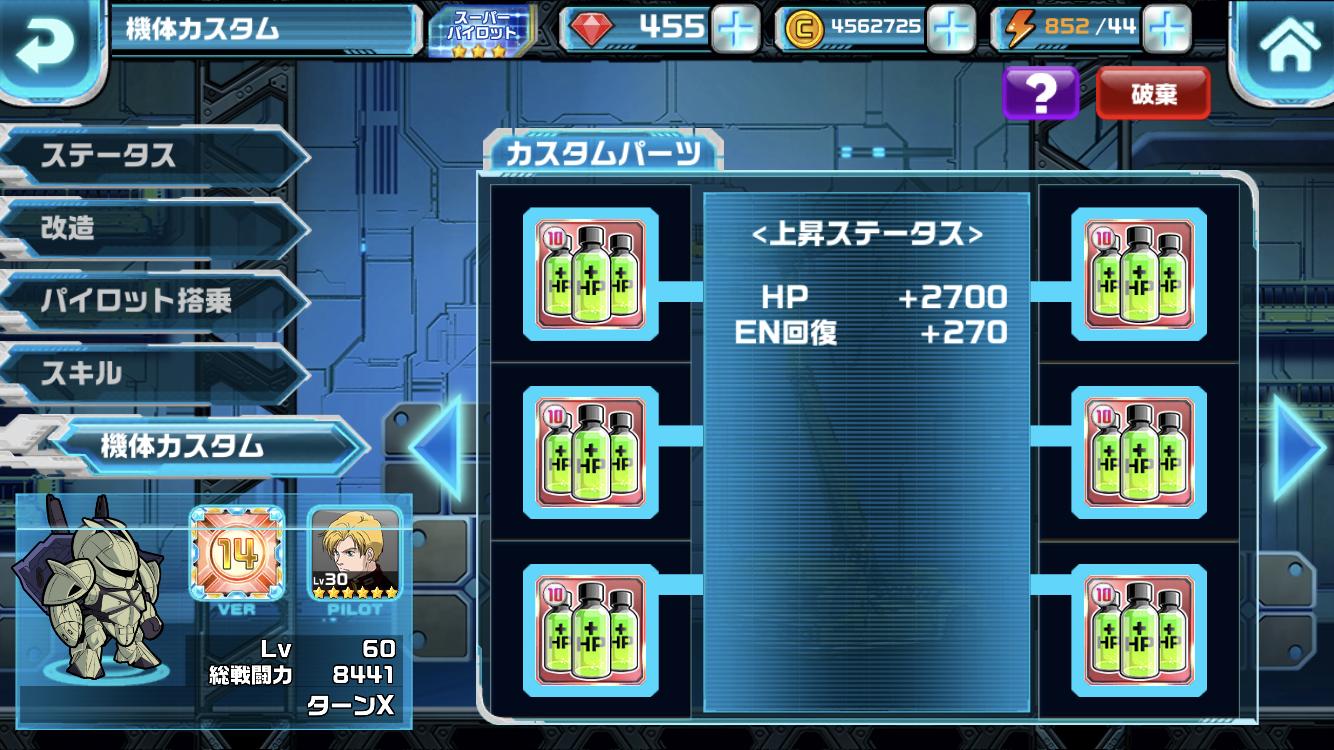 サポートキャラリリース記念イベント絶級を縛り企画で星3クリア編成ターンX