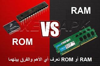 RAM أو ROM تعرف أي الأهم والفرق بينهما أو الأفضل