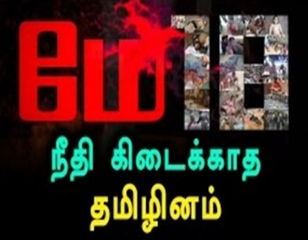 Mullivaikkal Day Observing by Tamils Across the Globe