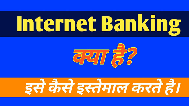 What is Internet Banking in hindi / How to create internet banking account in hindi | internet banking in hindi