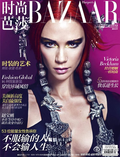 VICTORIA BECKHAM for HARPER'S BAZAAR CHINA May 2012