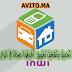 تحميل وتشغيل تطبيق Avito مجانا على جميع الهواتف للاصحاب إنوي inwi