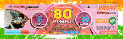 keralalotteryresult.net, kerala lottery  today result, kerala lottery 26/5/2018, kerala lottery result 26.5.2018, kerala lottery results 26-05-2018, karunya lottery KR 347 results 26-05-2018, karunya lottery KR 347, live karunya lottery KR-347, karunya lottery, kerala lottery today result karunya, karunya lottery (KR-347) 26/05/2018, KR 347, KR 347, karunya lottery KR347, karunya lottery 26.5.2018, kerala lottery 26.5.2018, kerala lottery result 26-5-2018, kerala lottery result 26-5-2018, kerala lottery result karunya, karunya lottery result today, karunya lottery KR 347, www.keralalotteryresult.net/2018/05/26 KR-347-live-karunya-lottery-result-today-kerala-lottery-results, keralagovernment, result, gov.in, picture, image, images, pics, pictures kerala lottery, kl result, yesterday lottery results, lotteries results, keralalotteries, kerala lottery, keralalotteryresult, kerala lottery result, kerala lottery result live, kerala lottery today, kerala lottery result today, kerala lottery results today, today kerala lottery result, karunya lottery results, kerala lottery result today karunya, karunya lottery result, kerala lottery result karunya today, kerala lottery karunya today result, karunya kerala lottery result, today karunya lottery result, karunya lottery today result, karunya lottery results today, today kerala lottery result karunya, kerala lottery results today karunya, karunya lottery today, today lottery result karunya, karunya lottery result today, kerala lottery result live, kerala lottery bumper result, kerala lottery result yesterday, kerala lottery result today Live, kerala online lottery results, kerala lottery draw, kerala lottery results, kerala state lottery today, kerala lottare, kerala lottery result, lottery today, kerala lottery today draw result, kerala lottery online purchase, kerala lottery online buy, buy kerala lottery online, kerala result