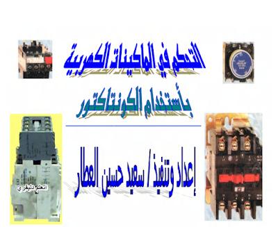 تحميل كتاب التحكم في الماكينات الكهربيه باستخدام الكونتاكتور