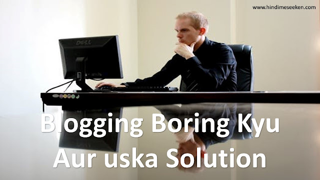 Blogging Me Bore Kyu Hone Lagte Hai Aur Uske 3 Solution - Hindi Me Seeken