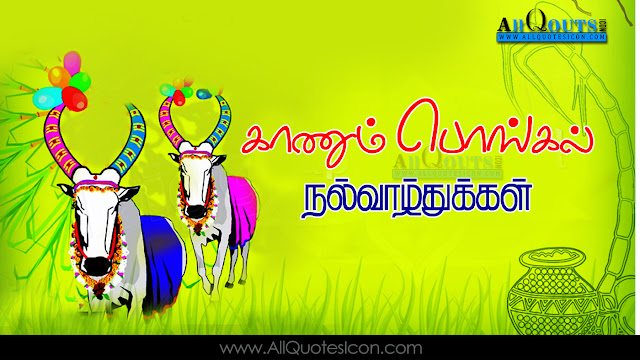 Kaanum-Pongal-wishes-tamil-kavithai-images-Best-Hindu-festival-Pongal-Greetings-Pictures