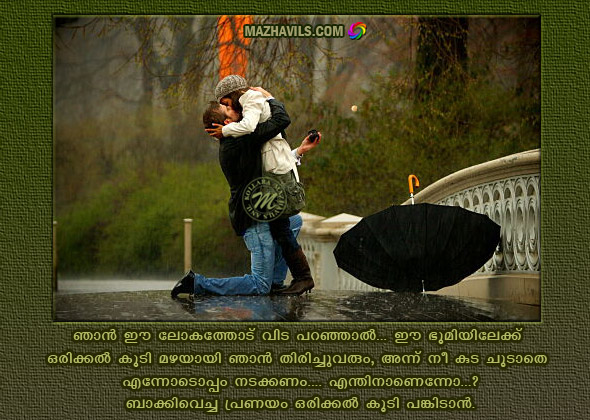 rain wallpaper with quotes in malayalam - photo #18