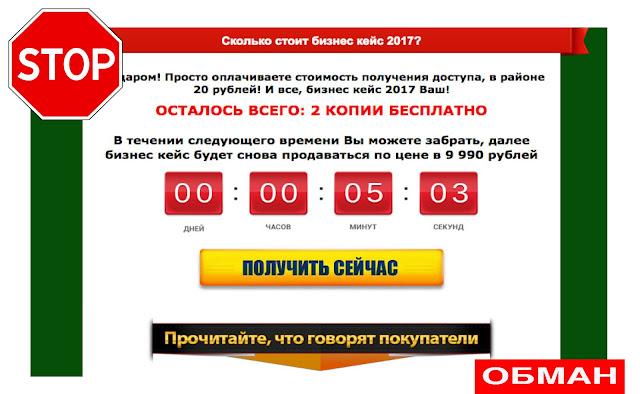 """""""СТОП ОБМАН"""" - 2-е копии бесплатно"""