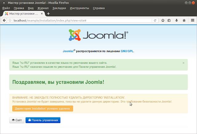 Завершающая страница установки Joomla после удаления директории installation