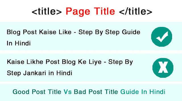 on page seo guide in hindi, page title idea in hindi, good page seo title in hindi