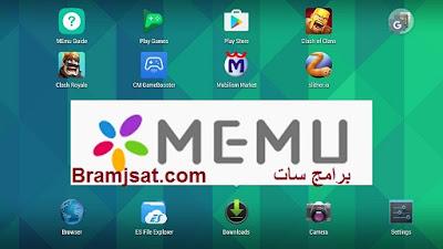 تحميل برنامج MEmu لشتغيل ملفات الاندرويد