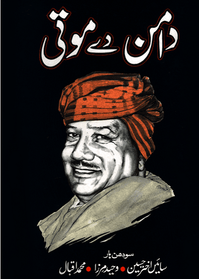 Daman De Moti By Ustad Daman Pdf Download