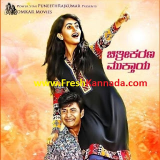 nataraja service kannada songs download