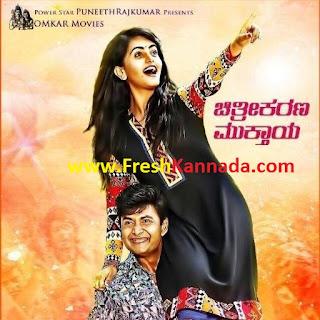 nataraja service kannada songs download