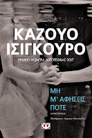 http://www.culture21century.gr/2018/05/mh-m-afhseis-pote-toy-kazuo-ishiguro-book-review.html
