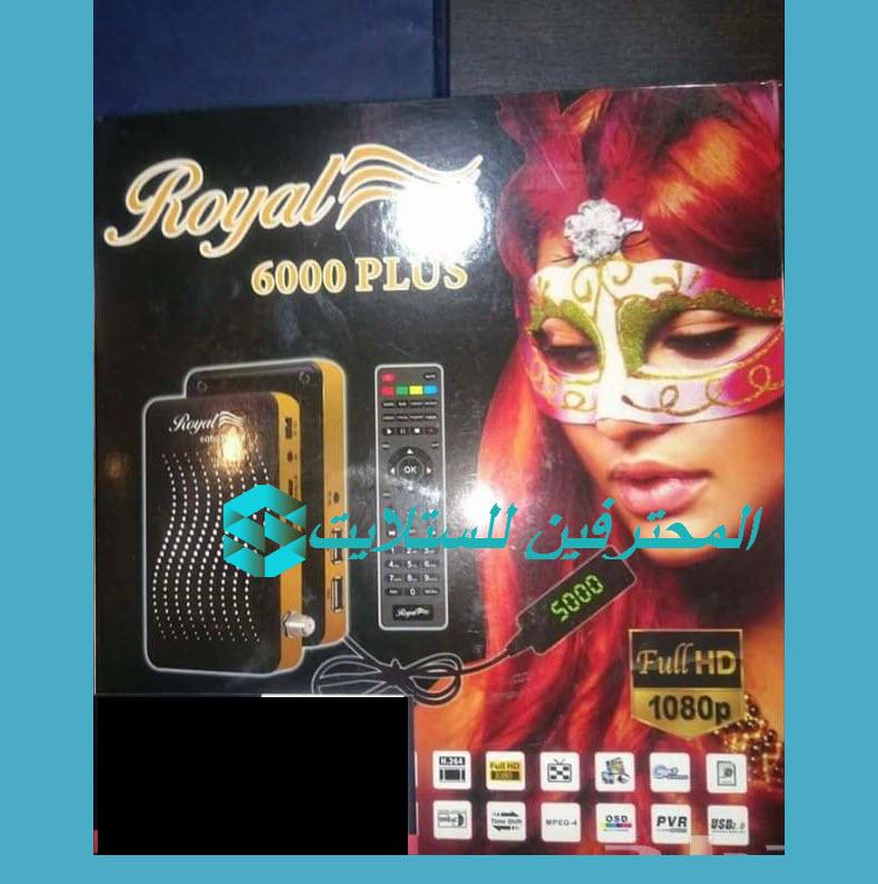 احث ملف قنوات رويال ROYAL PLUS 6000