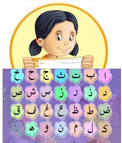 أقوى مذكرة تأسيس لغة عربية للحضانة والصفوف الابتدائية