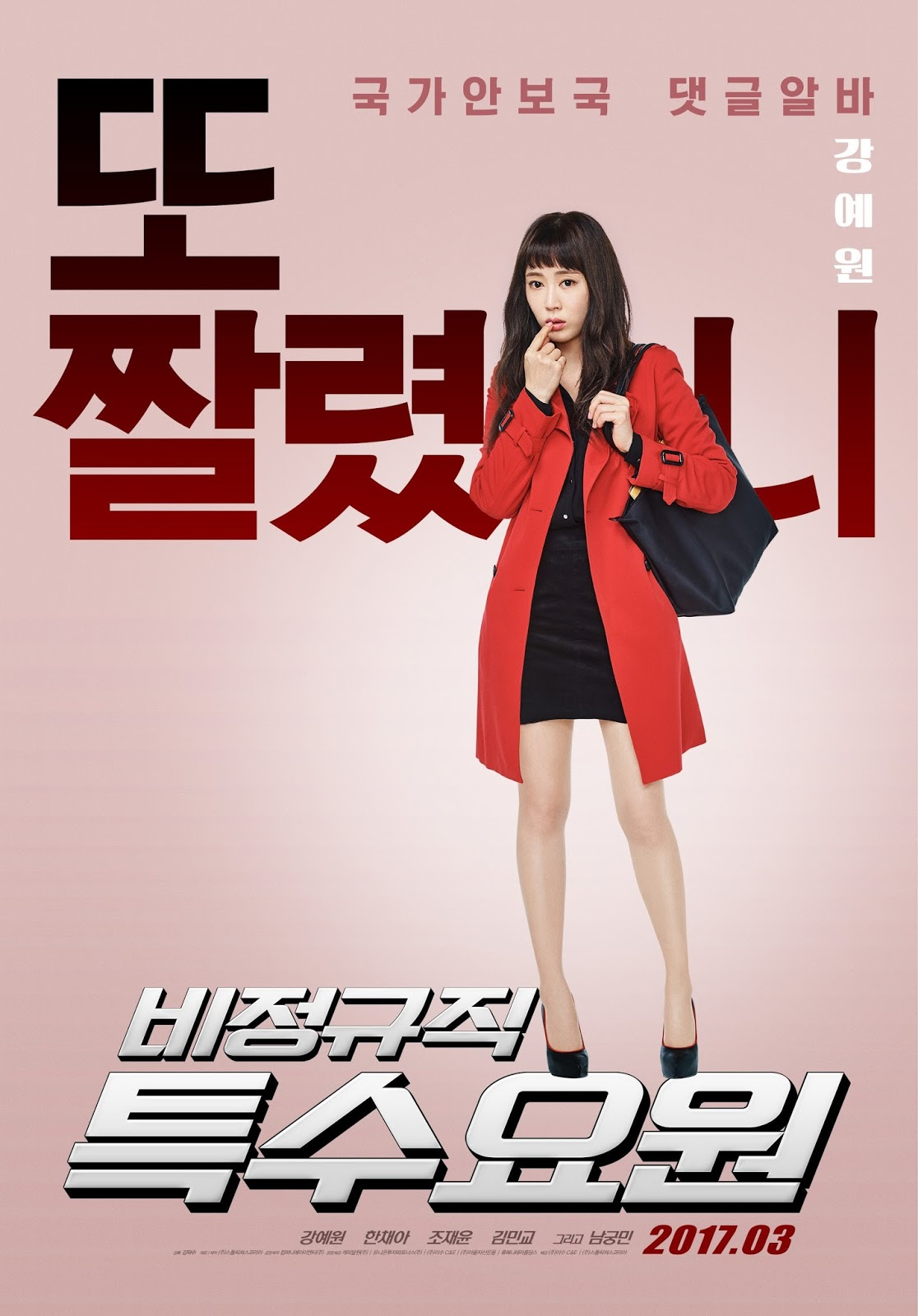Part Time Spy : Upcoming, Korean, Movie, 비정규직, 특수요원, DramaNews