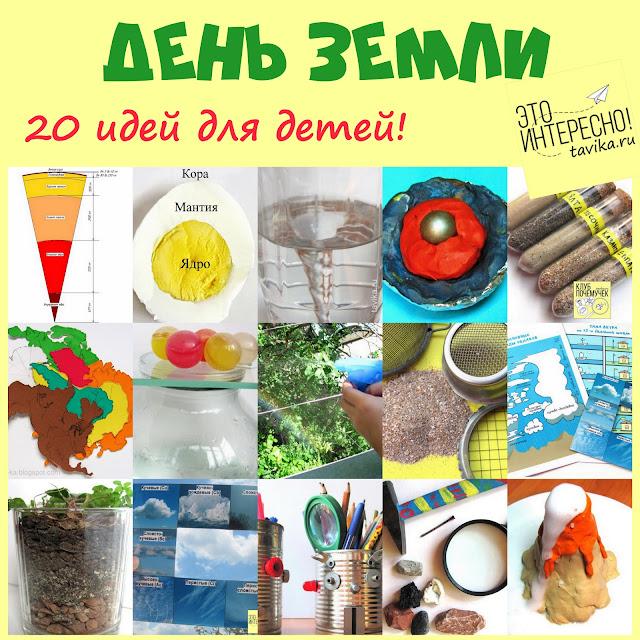 Экологические поделки и занятия для детей на День Земли
