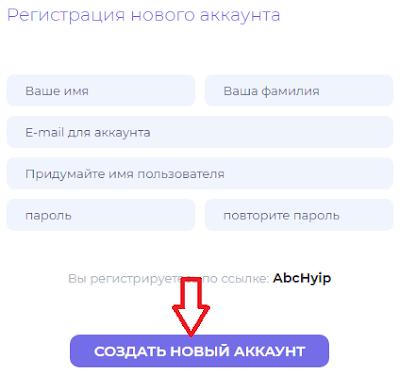 Регистрация в хайп проекте Coin-terminal com