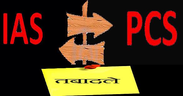यूपी में 7 IAS व 14 PCS अधिकारियों के हुए तबादले