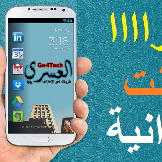 تشغيل الانترنت مجانا في جميع الشبكات اتصالات المغرب انوي و ارونج 2017