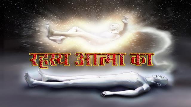 आत्मा क्या होता है समझे atma kya hai