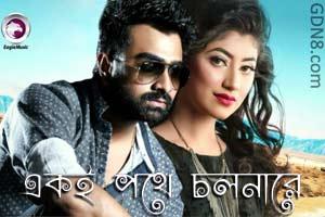 Eke Pothe Cholnare - Imran & Sheniz