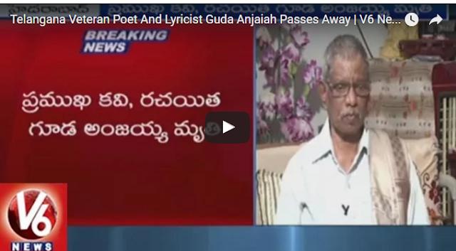 Telangana Veteran Poet And Lyricist Guda Anjaiah Passes Away