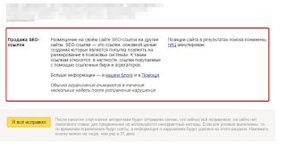 Как проверить б/у домен на санкции в Яндекс