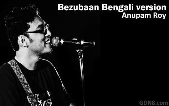 Bezubaan Bengali Version - Anupam Roy - Piku